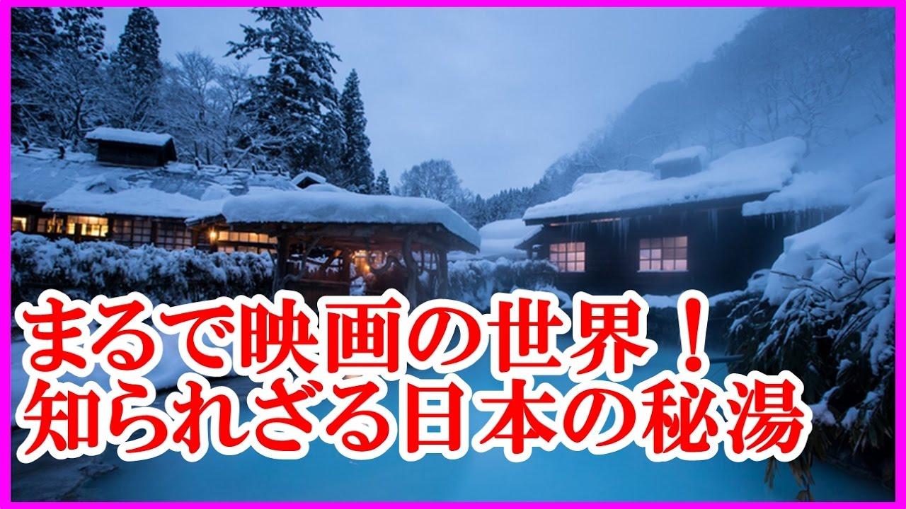 海外の反応 「まるで映画の世界!」日本の伝統ある温泉に外国人絶賛!【海外が感動する日本の力】