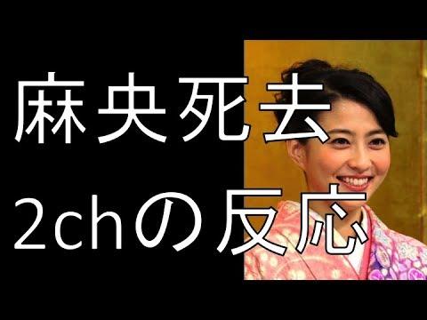【不謹慎??】小林麻央さん死去に対する2chの衝撃的反応