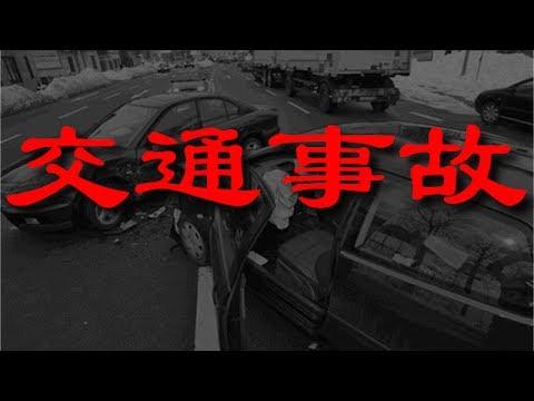 【交通事故】「女の人がひしゃげた部分から顔を出し…」〜竹岡百合の怪談朗読、女性、怖い話、女、都市伝説〜