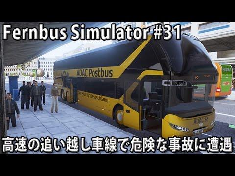 高速の追い越し車線で危険な事故に遭遇 【 Fernbus Simulator 実況 #31 】