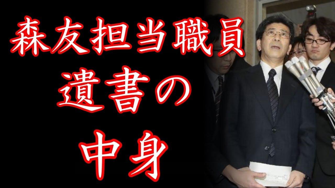 佐川長官を辞任に追い込んだ 森友担当職員「アレ」の中身