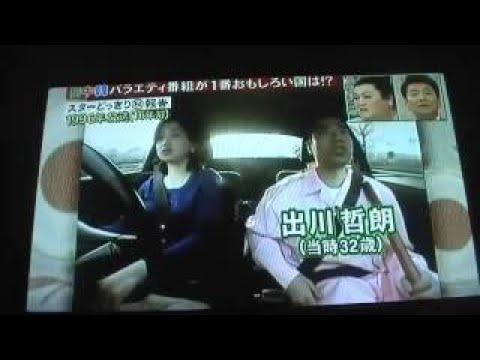 出川哲朗 ドッキリまとめ  動画