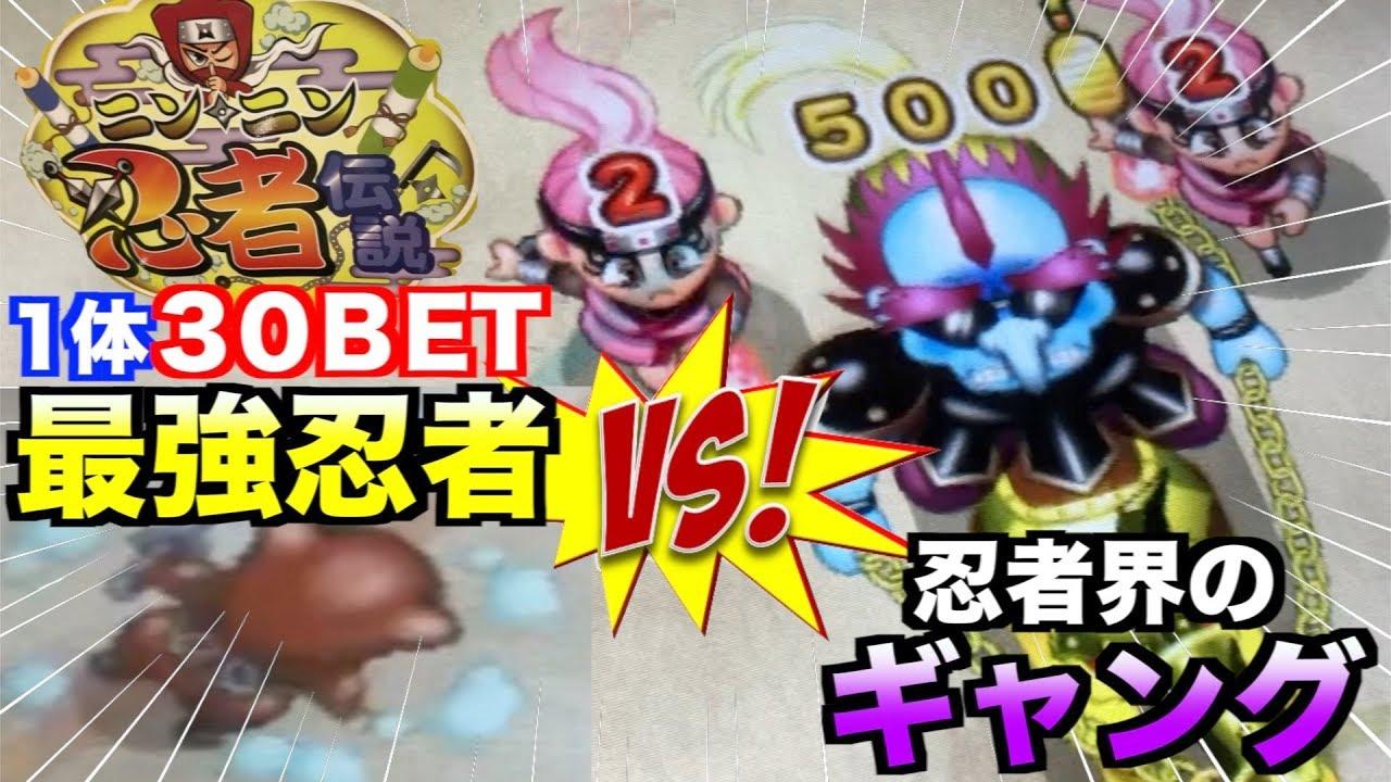 【忍者伝説】1体30BETの最強忍者で忍者界最強のギャングを倒せるのか⁉︎