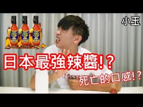 【小玉】日本最強辣醬!?死亡的口感!?【Blair's 突然死亡辣醬】