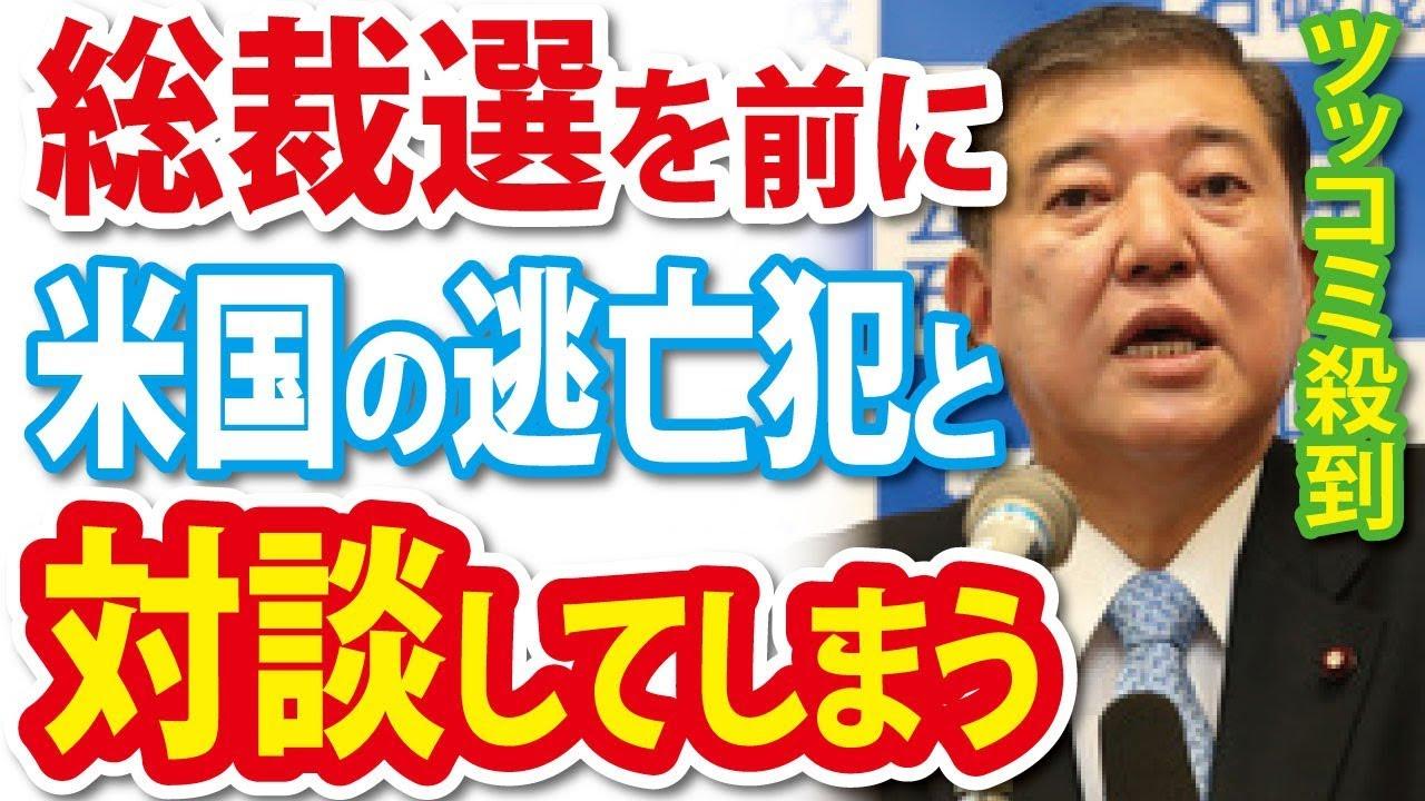 総理を目指す石破氏、とんでもない人のインタビューを受け、ツッコミ殺到