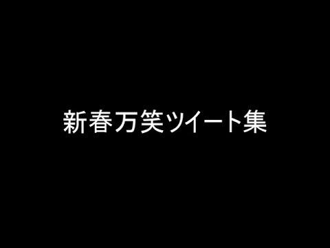 【おもしろコピペ】新春万笑ツイート集【傑作選】