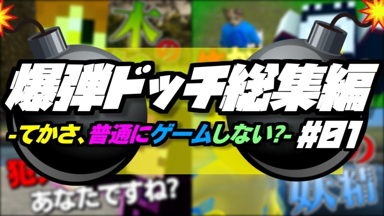 【GMOD総集編#01】全然爆弾ドッチやってねぇな!?【日常組】