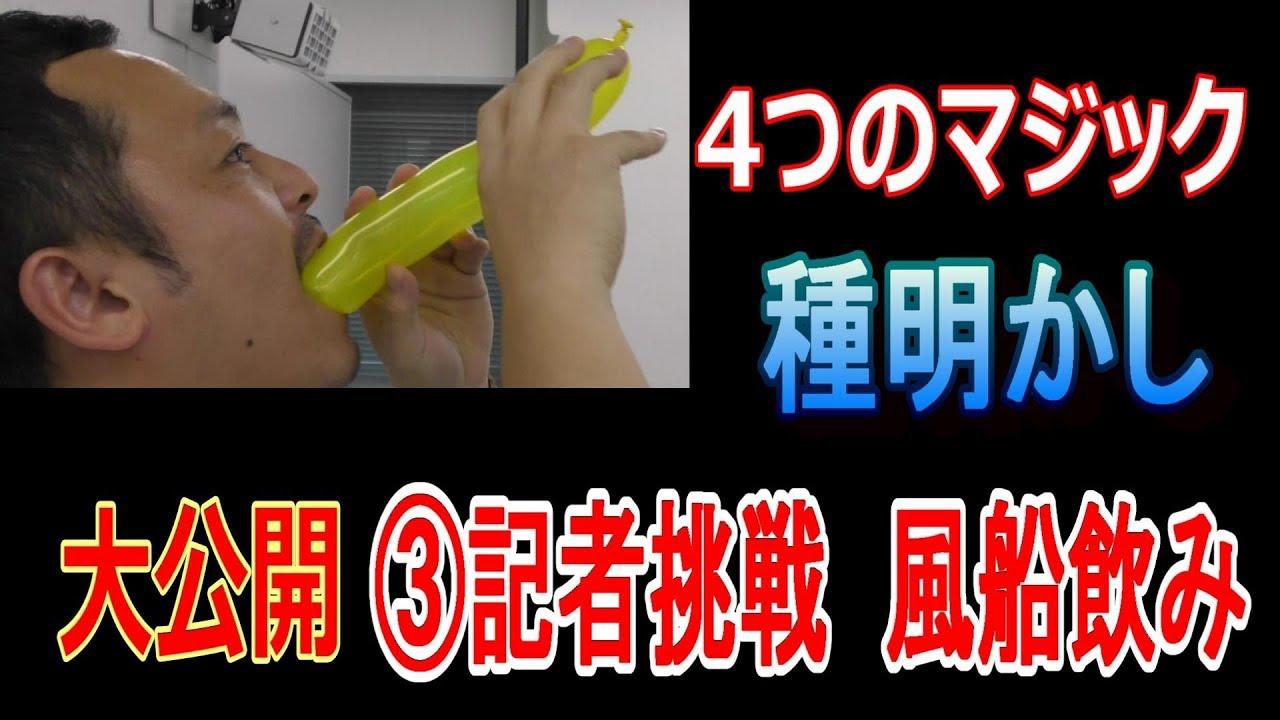 マジック種明かし③風船飲み 天才マジシャン登場!マスター☆ハムランmagic