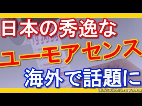 【海外の反応】日本のユーモアセンスが相変わらず秀逸だと話題に!「皆さん、これが日本です」