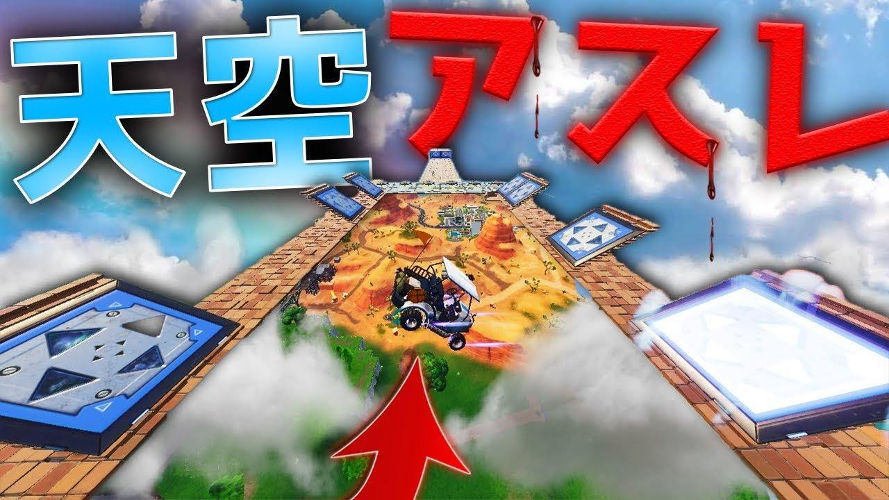 【フォートナイト】激ムズの天空アスレチックを作った結果・・・!?(スリル満点)