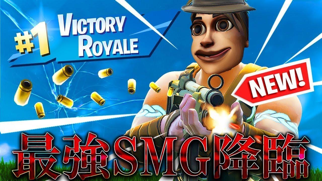 新武器の最強SMG「MP5」でPC版初のソロビクロイ達成!中国人とVodka乱入!【フォートナイト】【Fortnite】【Fortnite Battle Royale】【ハイグレ玉夫】