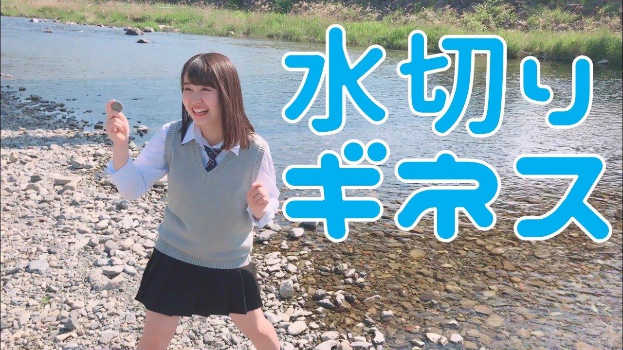 【ギネス挑戦】水切りしてみた【川遊び】