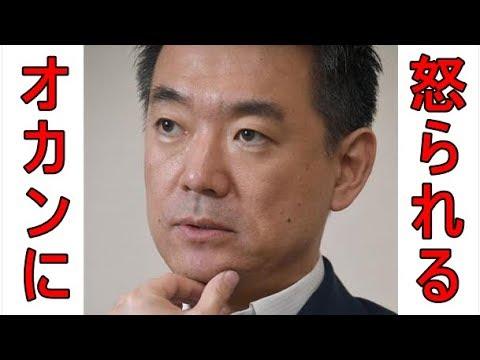 【ツイッター】橋本徹・オカンに怒られる