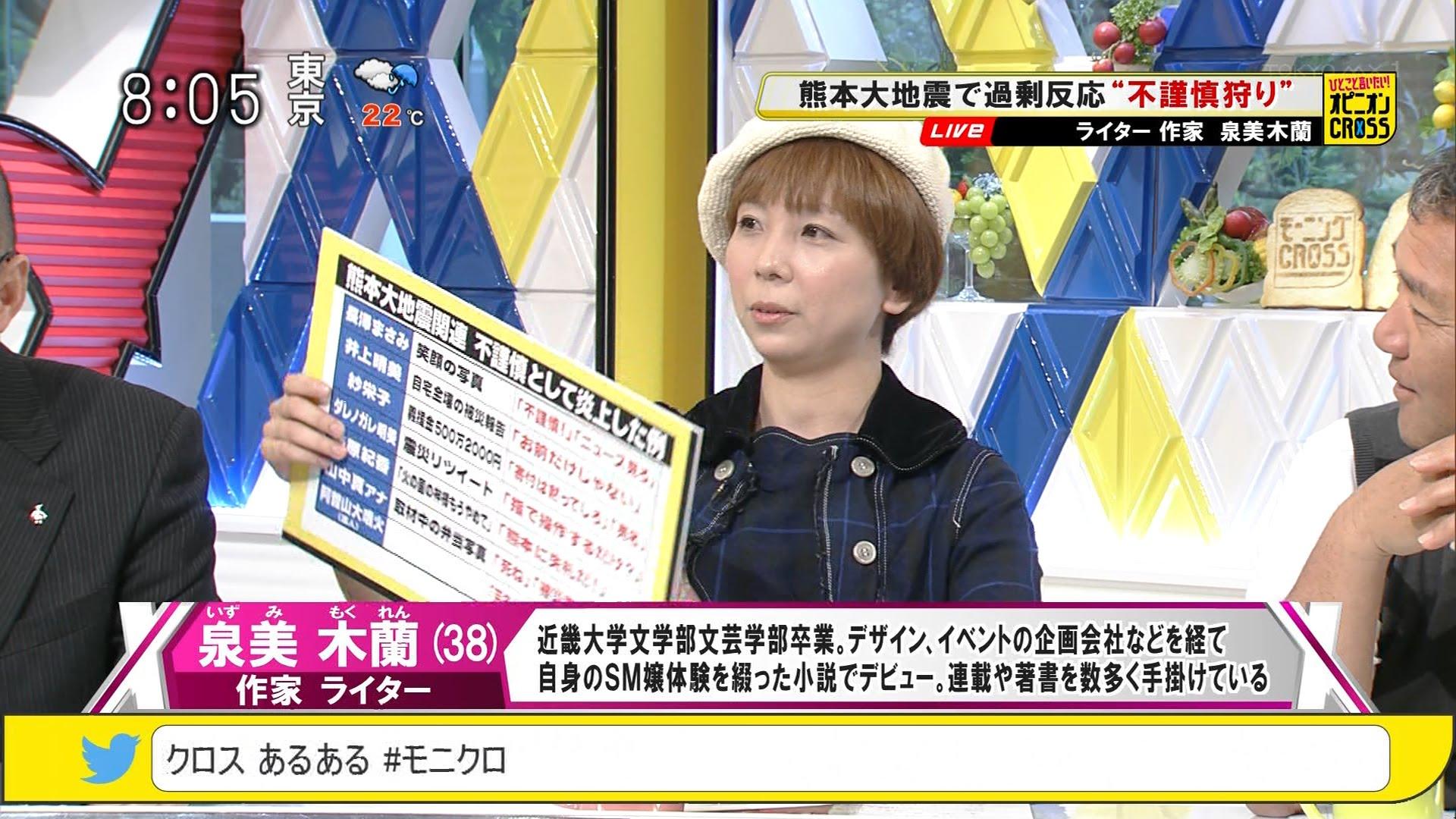 """泉美木蘭「その正義感、必要? """"不謹慎狩り""""」 熊本大地震で過剰反応・炎上した例 [モーニングCROSS]"""