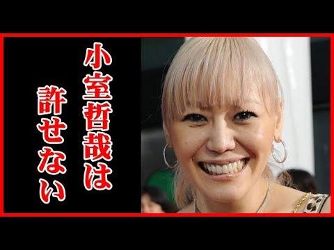 「小室哲哉は許せない」とKEIKO親族の怒りが爆発…嘘だらけの引退会見に涙が止まらない!