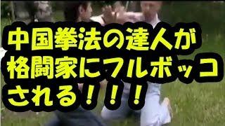 【閲覧注意】 中国拳法の達人が総合格闘家にフルボッコ!! 閲覧注意