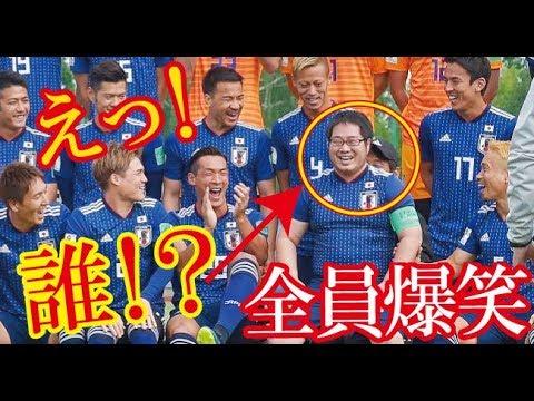 「なんて素敵な写真だ!」サッカー日本代表全員が笑顔になったサプライズの光景が話題に!(すごいぞJAPAN!)
