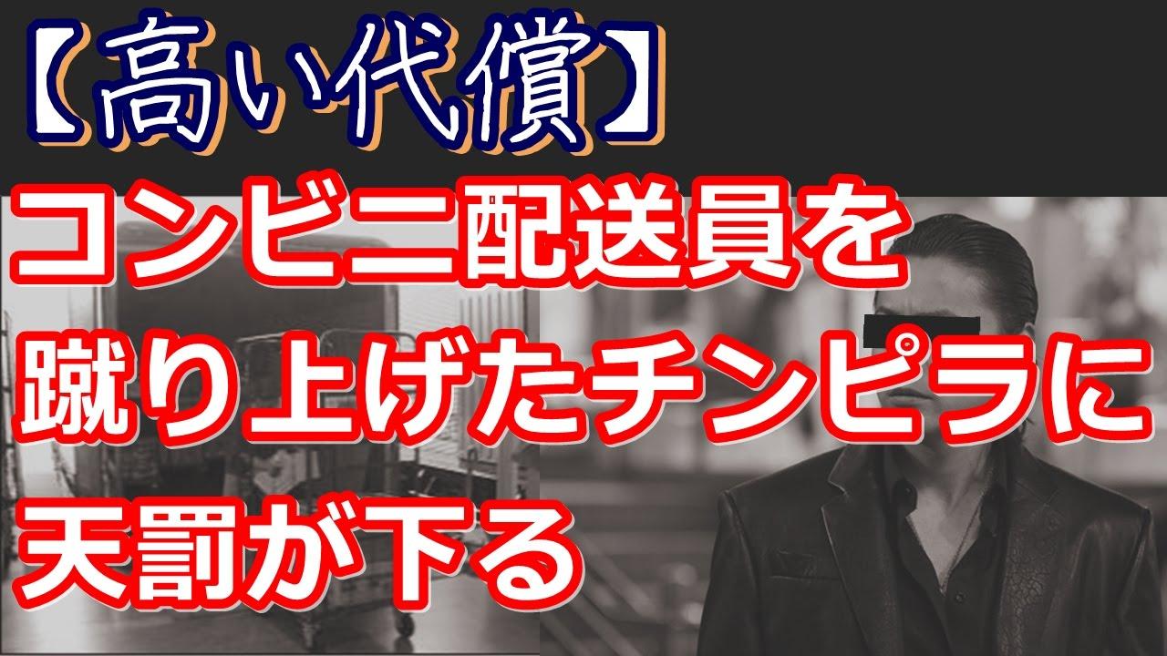 【高い代償】コンビニ配送員を蹴り上げたチンピラに天罰が!!