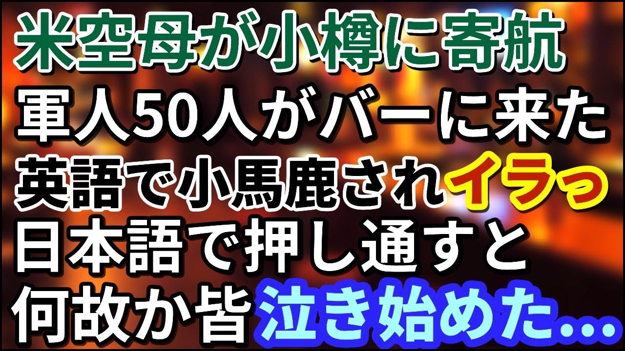 米軍人50名がバーに来店 ⇨ 日本人を英語で小馬鹿にしてきたのでイラッ!日本語で押し通すとなついてきて、その後は何故かみんな号泣・・・(ほっこりエピソード)
