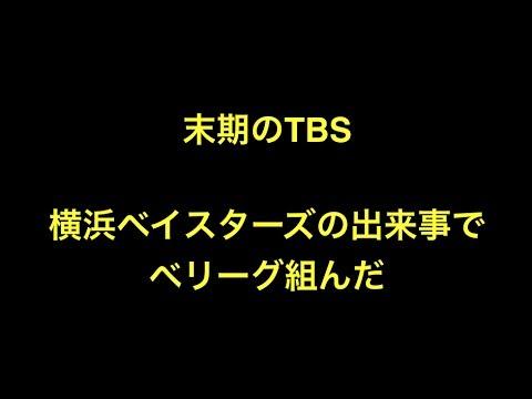 末期のTBS横浜ベイスターズの出来事でべリーグ組んだ 【プロ野球】