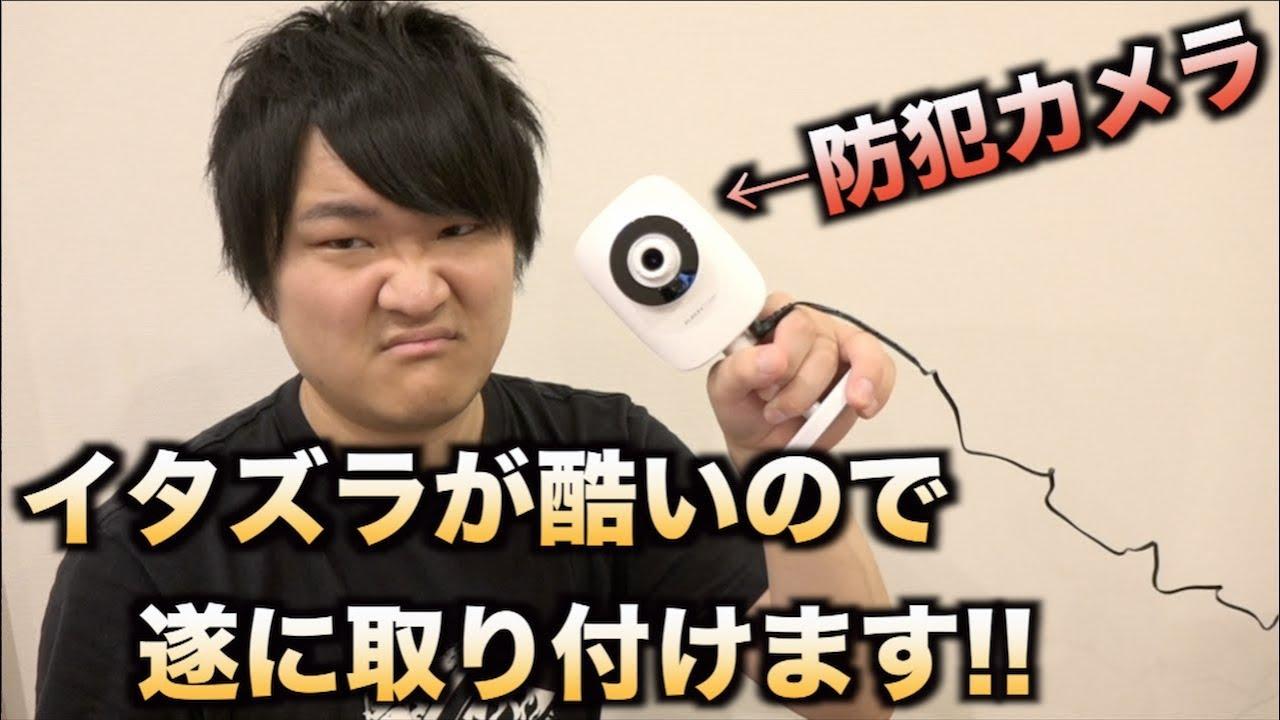 最近イタズラが酷くなってきたので防犯カメラを設置します!!
