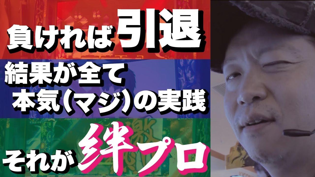 #011【絆プロ】1/2(バジリスク絆)巻物引けないせいで投資がかさむ