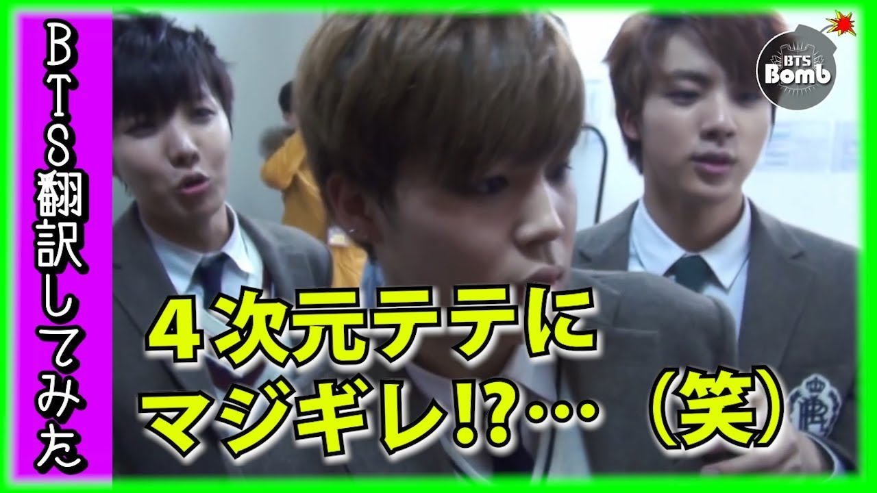 【BTS日本語翻訳】防弾少年団ジミンが怒った?!4次元テテに「何がしゅ〜ん!だよ!」【バンタン翻訳してみた】