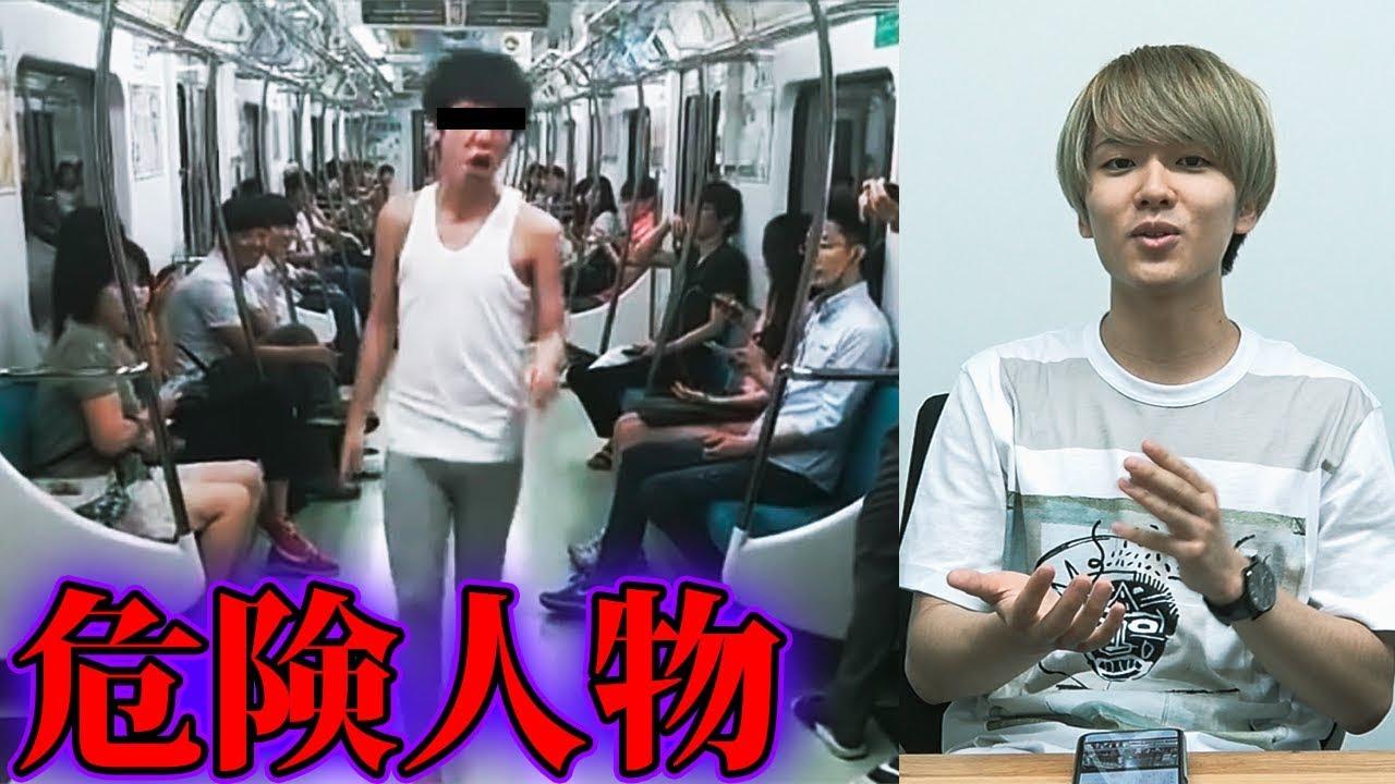 突如電車に現れた変な人達!!!