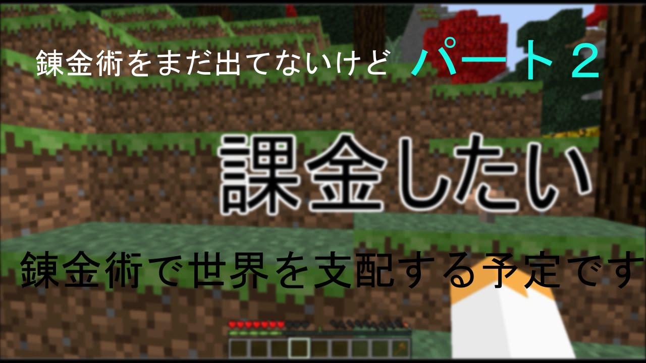 【マイクラ】超能力とロボとダンジョンのマインクラフト part2 【ゆっくり実況】