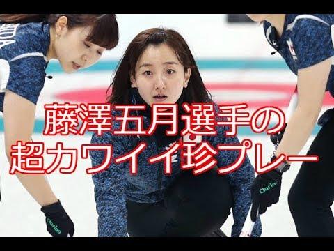 【カーリング】藤澤五月選手の超カワイイ珍プレー   후지사와 사츠키