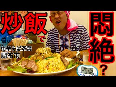 【大食い】チャレンジメニューの炒飯を口に入れた瞬間、、、⁉️【MAX鈴木】【マックス鈴木】【Max Suzuki】【デカ盛り】【チャレンジメニュー】
