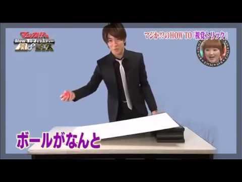 関ジャニ∞が挑戦!12  不思議な写真2 【すぐに試したくなる!おもしろ