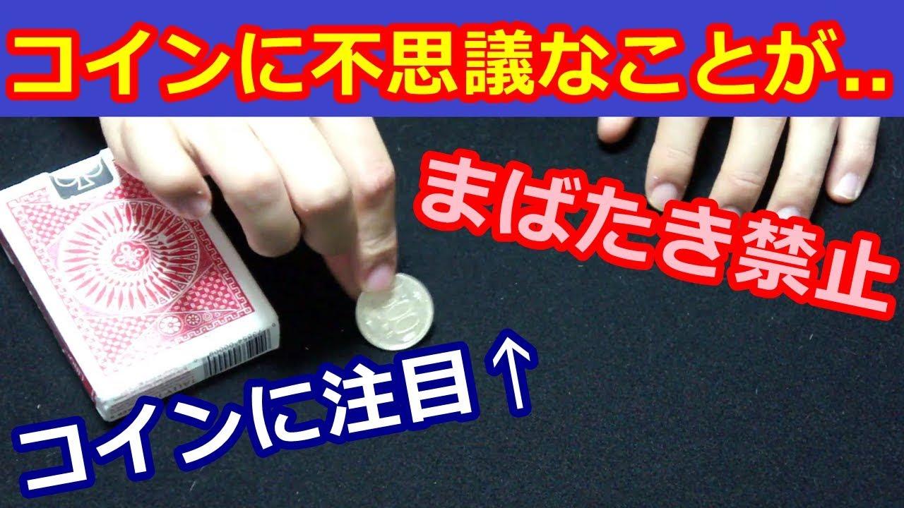 【種明かし】コインに不思議なことが起こります【凄い】magic trick revealed