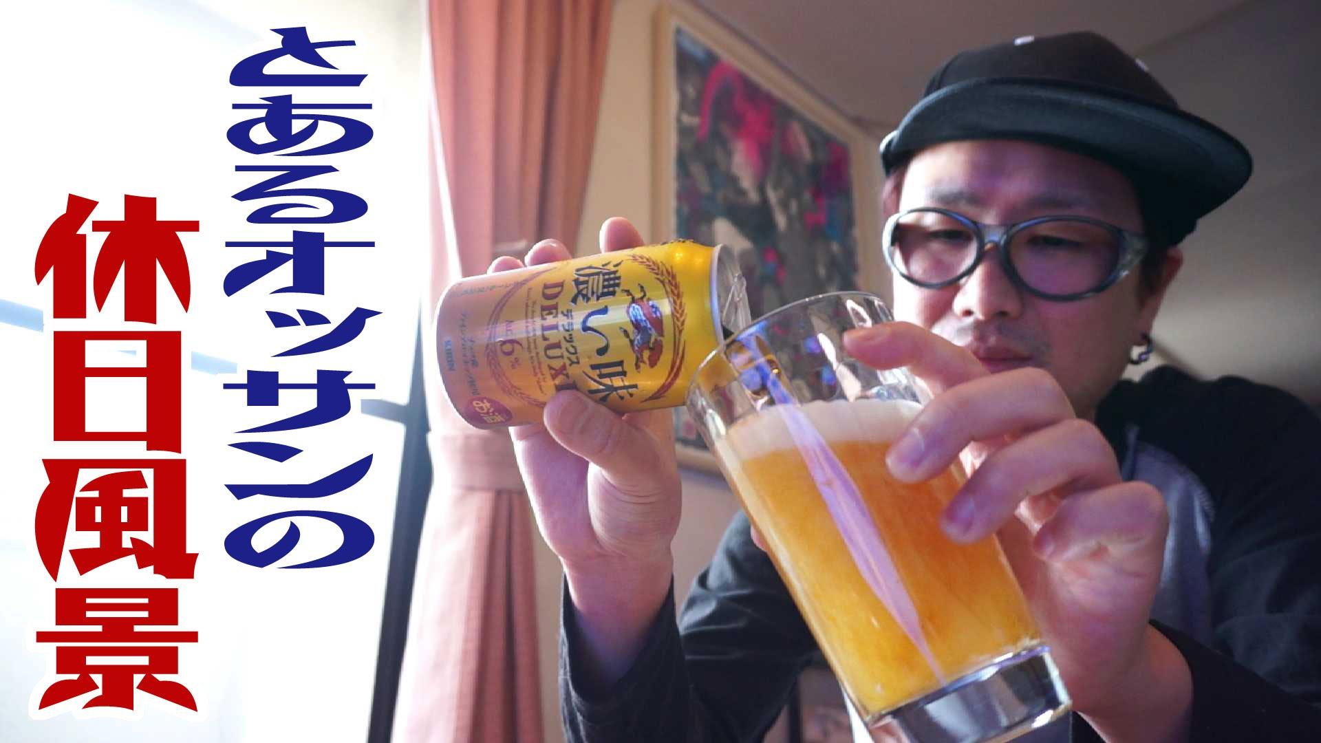 とあるオッサンの休日風景。 【飯動画】 【Japanese】