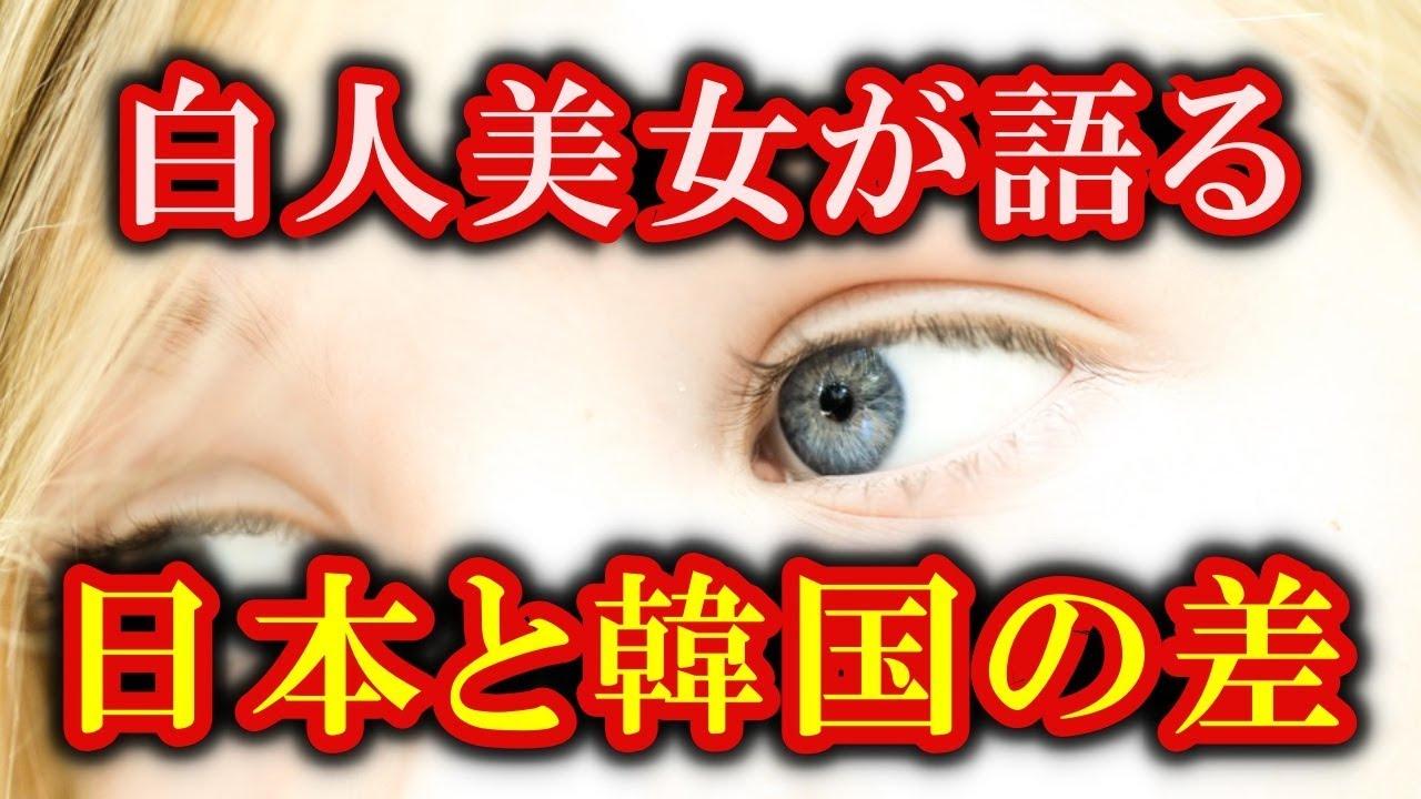 【海外の反応】驚愕!!白人美女が激白!!「韓国は差別的すぎる!」白人女性が語る日本と韓国の違いに海外が興味津々