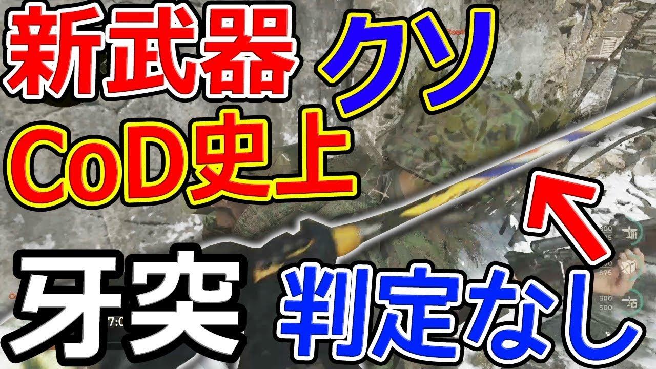 【CoD:WW2】新武器がCoD史上 クソ過ぎる当たり判定『FFA一位!!』【実況者ジャンヌ】