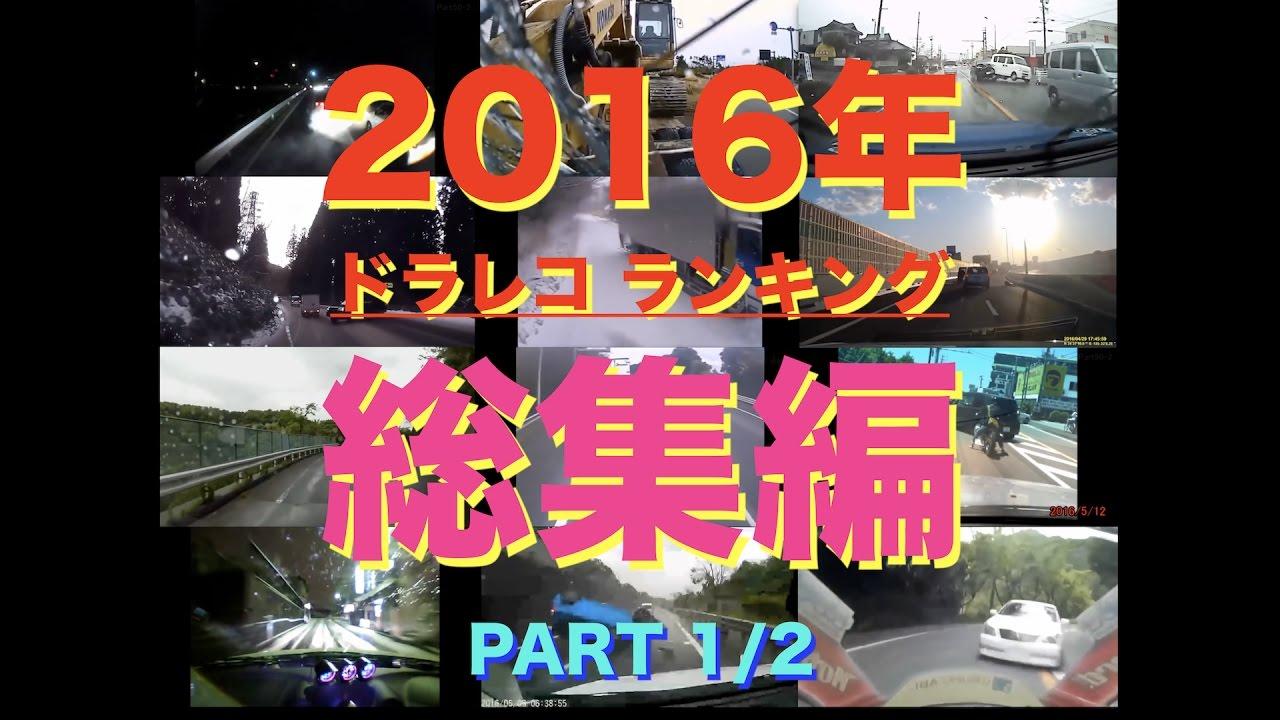 【ドラレコ2016】年末総集編1/2 交通事故 DQN キチガイ 最新版動画集 HDTV