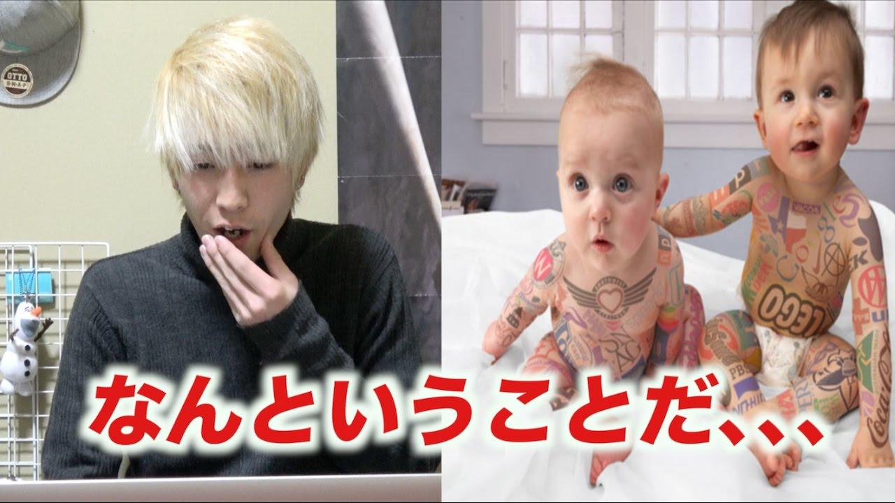 【画像検索シリーズ】赤ちゃんにタトゥー!?「衝撃的な画像」で検索したら本当に衝撃的すぎたw