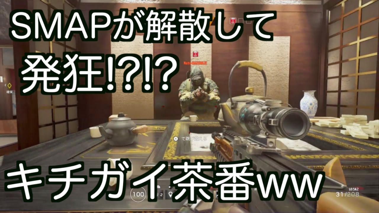 [R6S] SMAPが解散して発狂!??キチガイ茶番!!! NGが本編!!!!#84