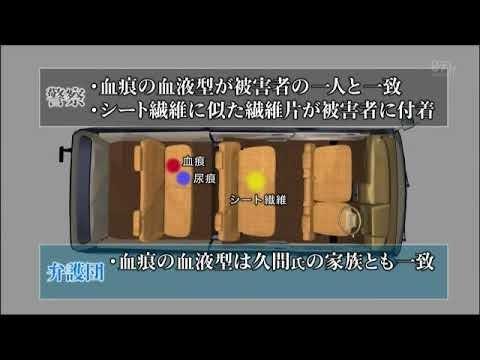 飯塚事件 切り取られた証拠 死刑執行は正しかったのか