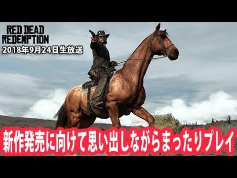 【ネタバレ禁止】新作発売に向けて西部劇版GTAに生挑戦 【Red dead redemption 生放送 2018年9月25日】