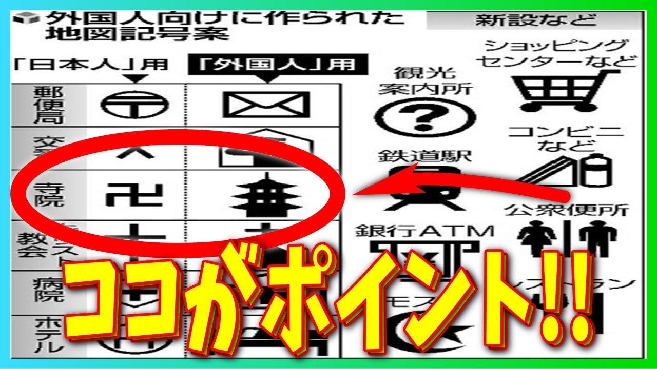 【海外の反応】驚愕!「え、まさか卍ってあのマークじゃ…!?」外国人の勘違いを防ぐため日本の地図記号が変わる!?東京五輪に向けて外国人向けの新しい記号の導入を検討!世界から様々な反応が!【衝撃】