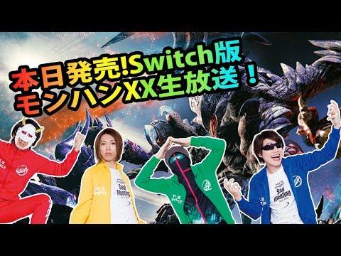 【ゲーム生放送】Switch版「モンハンダブルクロス」をプレイ!MSSPゲーム生放送【MSSP/M.S.S Project】
