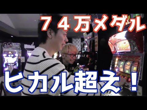 74万枚ヒカル超え!1回転500円の闇スロに20万円突っ込む!
