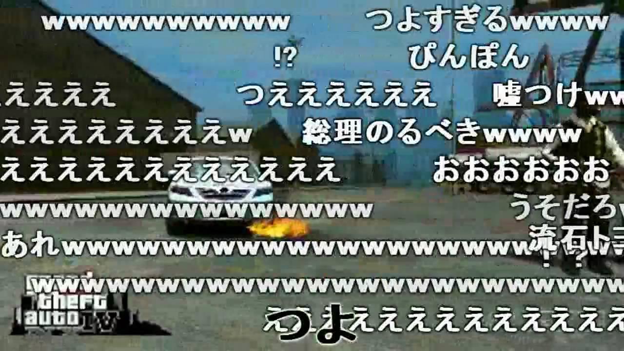 【GTA4】クラッシュテスト【VE】コメ付き