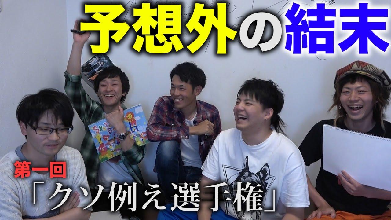 【衝撃】第一回クソ例え選手権!!【東海オンエアコラボ】