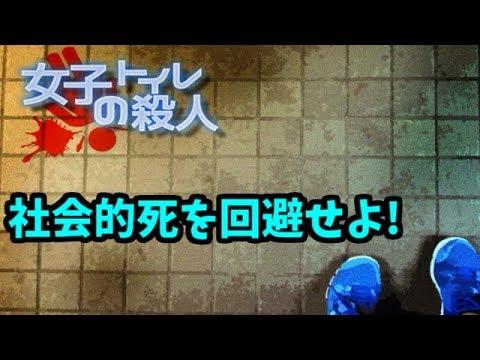 変人だらけの女子トイレ 女子トイレの殺人 実況 01【神兵鮫】