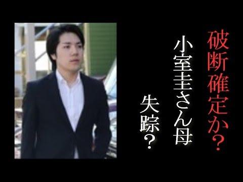 小室圭さん衝撃の外務省公電 消えた母は「探す必要なし」