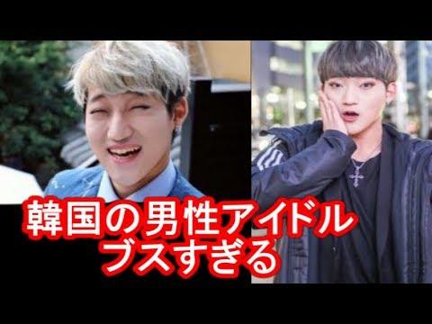 話題の新人男子K-POPアイドルがブスすぎる件→韓国の反応「実力が超すごいはず」