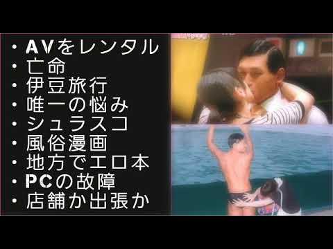 オードリー春日 性事情トーク集vol.3